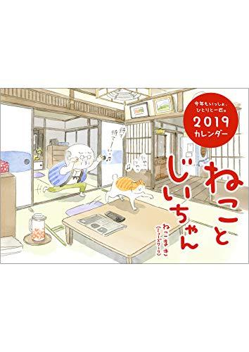 ねことじいちゃん2019カレンダー ([カレンダー])...