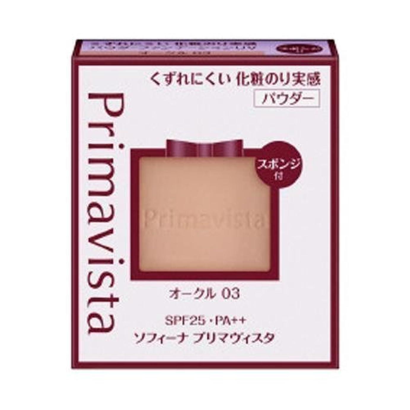 シダ乳白色抑制ソフィーナ プリマヴィスタ くずれにくい 化粧のり実感パウダーファンデーションUV オークル03 レフィル