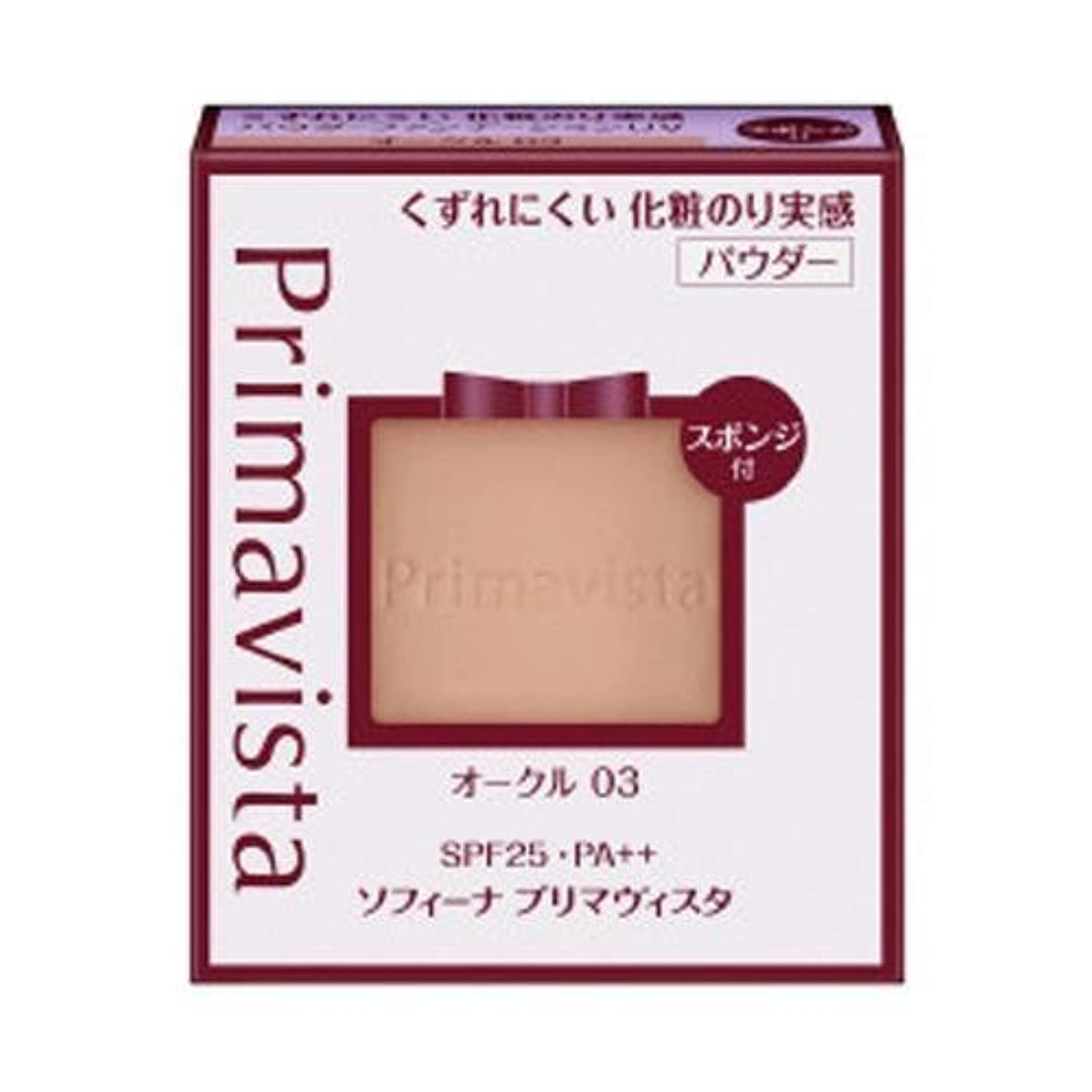 シロクマ効果的に何よりもソフィーナ プリマヴィスタ くずれにくい 化粧のり実感パウダーファンデーションUV オークル03 レフィル
