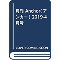 月刊 Anchor(アンカー) 2019-4月号