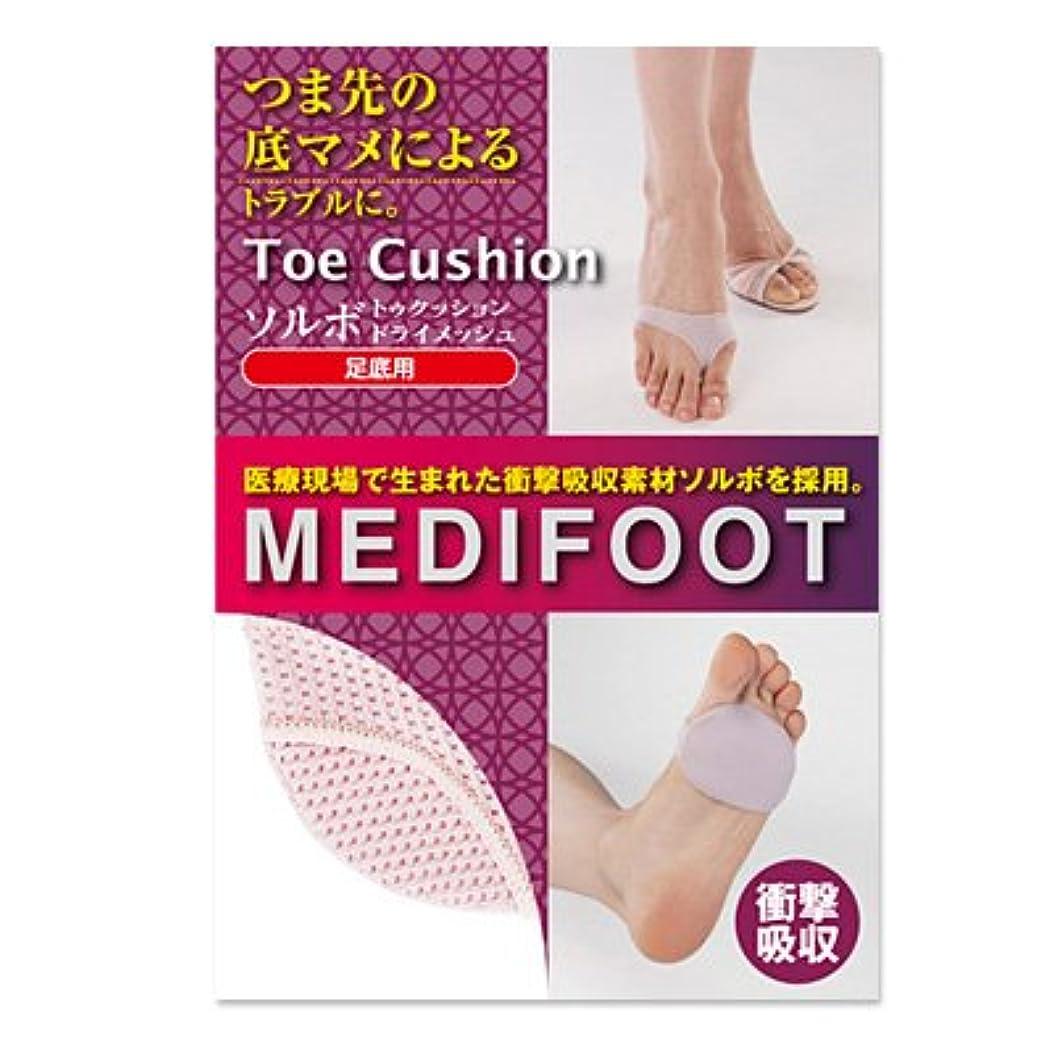 ヘッジ法王予防接種するソルボ トゥクッション ドライメッシュ 足底用[女性フリーサイズ(22-25cm)]63053