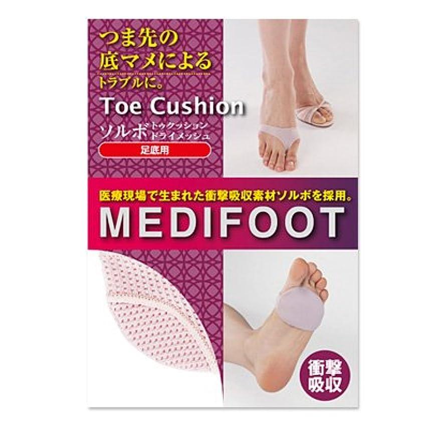 不快波によってソルボ トゥクッション ドライメッシュ 足底用[女性フリーサイズ(22-25cm)]63053