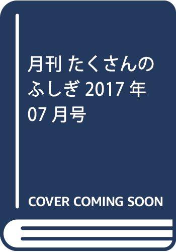 たくさんのふしぎ 2017年 07 月号 [雑誌]