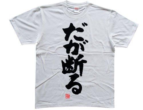 だが断る(落款付き) 書道家が書く漢字Tシャツ サイズ:150 白Tシャツ 前面プリント