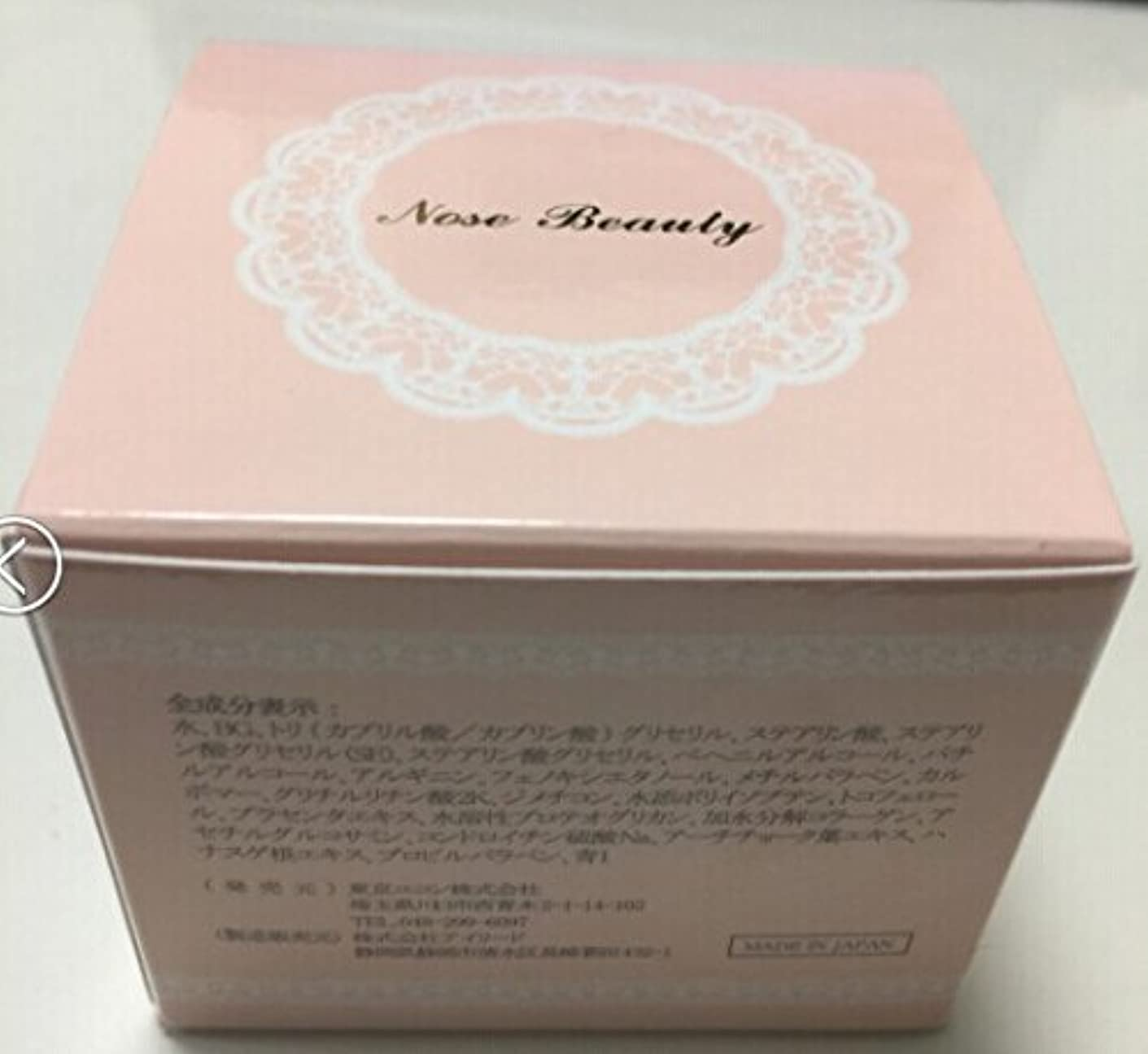 磁気電圧資料ノーズ ビューティー Nose Beauty