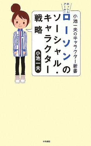 ホット&クール!  ローソンのソーシャル・キャラクター戦略 (小池一夫のキャラクター新書)