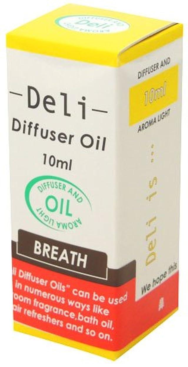 ビルダー無効にする気晴らしフリート デリ ディフューザーオイル 鼻 BREATH 10ml