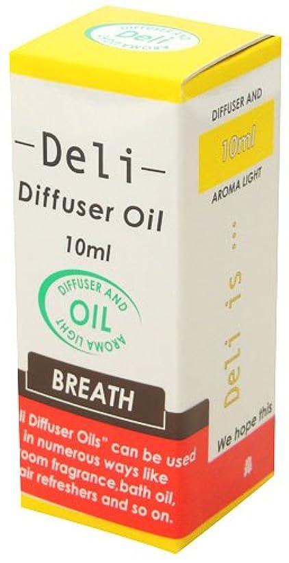 場所実際自治的フリート デリ ディフューザーオイル 鼻 BREATH 10ml