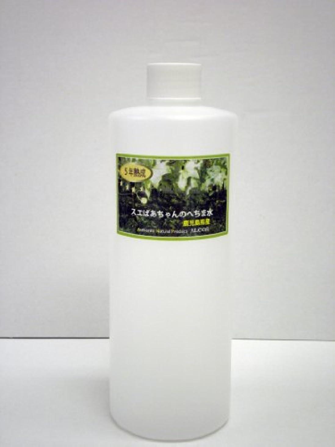 不透明なホストどうしたの5年熟成スエばあちゃんのへちま水(容量500ml)鹿児島県産?有機栽培(無農薬) ※完全無添加オーガニックヘチマ水100% ※商品のラベルはスエばあちゃんのへちま畑の写真です。ALCOS(アルコス) 天然水ヘチマ [5年...