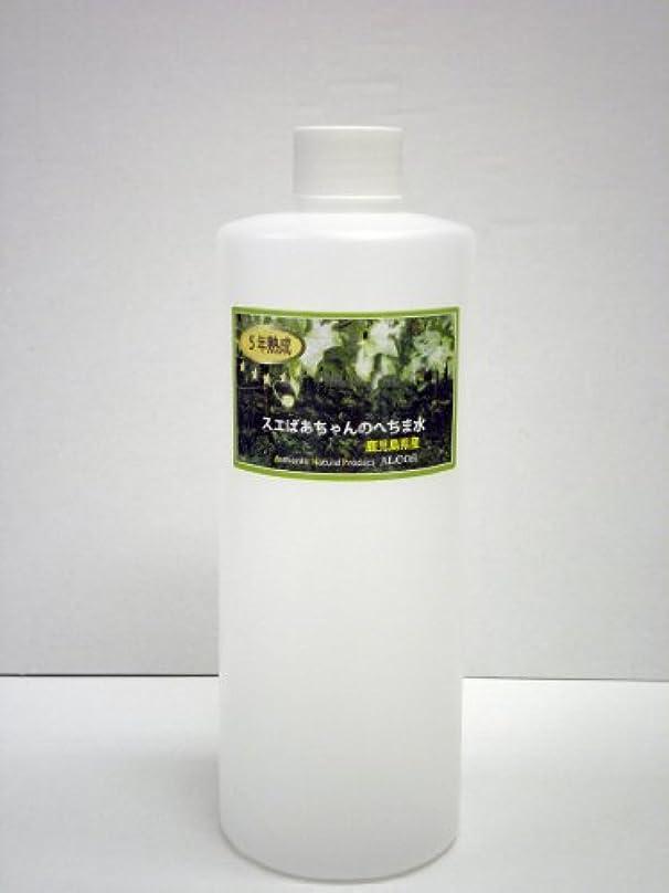 授業料事件、出来事麻痺5年熟成スエばあちゃんのへちま水(容量500ml)鹿児島県産?有機栽培(無農薬) ※完全無添加オーガニックヘチマ水100% ※商品のラベルはスエばあちゃんのへちま畑の写真です。ALCOS(アルコス) 天然水ヘチマ [5年500]