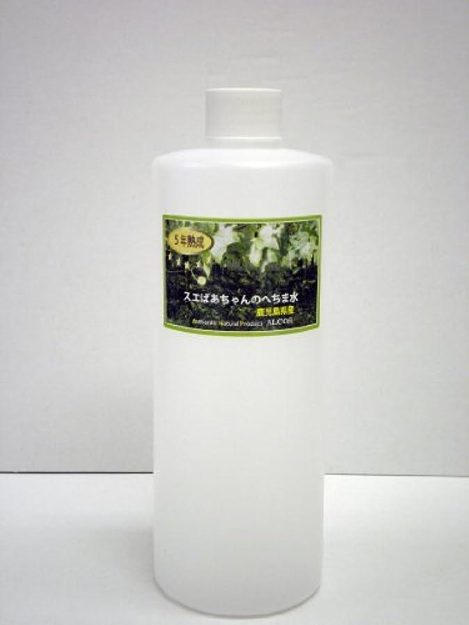 わかりやすい素敵なむき出し5年熟成スエばあちゃんのへちま水(容量500ml)鹿児島県産?有機栽培(無農薬) ※完全無添加オーガニックヘチマ水100% ※商品のラベルはスエばあちゃんのへちま畑の写真です。ALCOS(アルコス) 天然水ヘチマ [5年500]