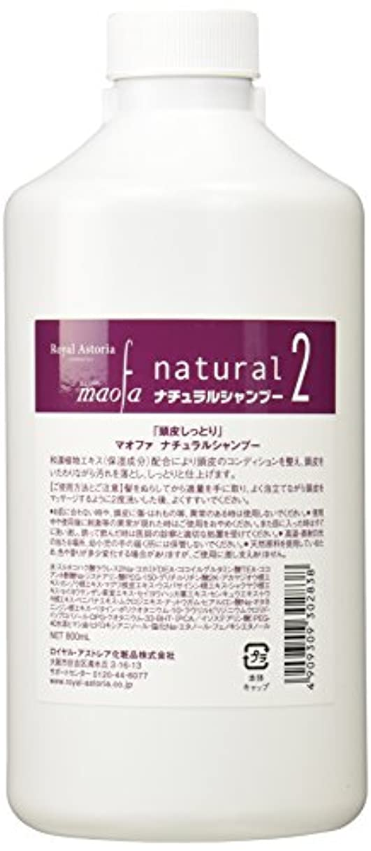 ビバニーズ / ロイヤルアストレア化粧品 マオファ ナチュラルシャンプー 800ml