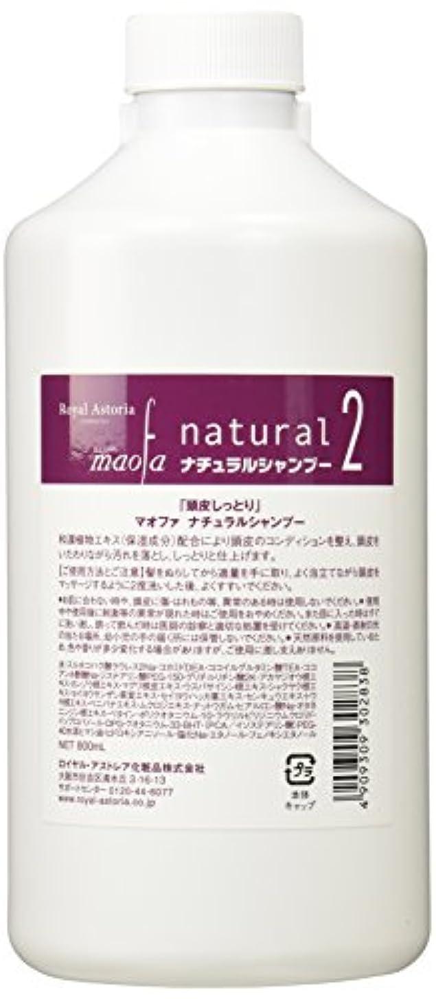 穏やかな病排泄するビバニーズ / ロイヤルアストレア化粧品 マオファ ナチュラルシャンプー 800ml