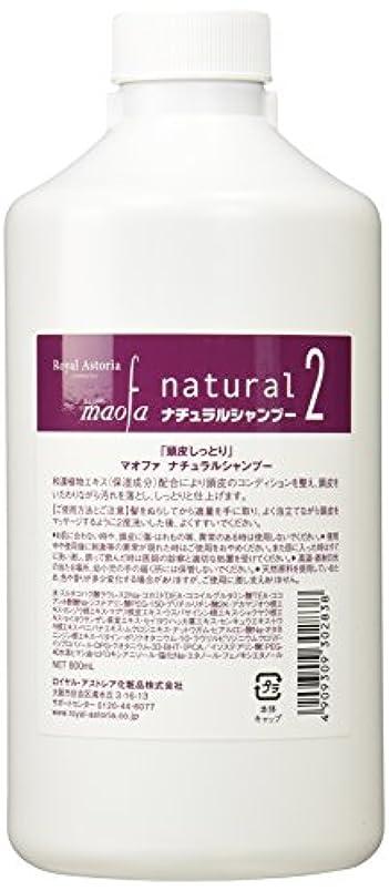 混合のれん撃退するビバニーズ / ロイヤルアストレア化粧品 マオファ ナチュラルシャンプー 800ml