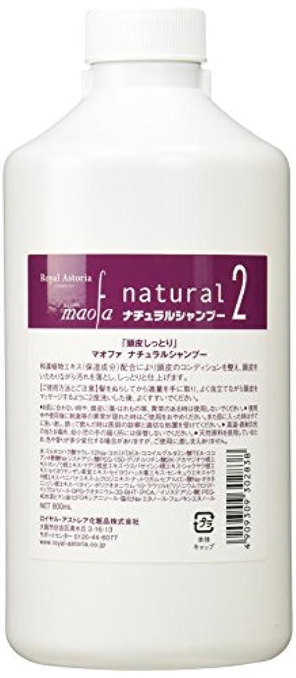 フォージ上記の頭と肩啓発するビバニーズ / ロイヤルアストレア化粧品 マオファ ナチュラルシャンプー 800ml