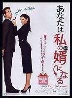 2009年チラシ「あなたは私の婿になる」サンドラブロック/ライアンレイノルズ