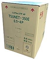 通信興業 CAT5E 単線LANケーブル 300m巻き TSUNET-350E 0.5-4P (白)