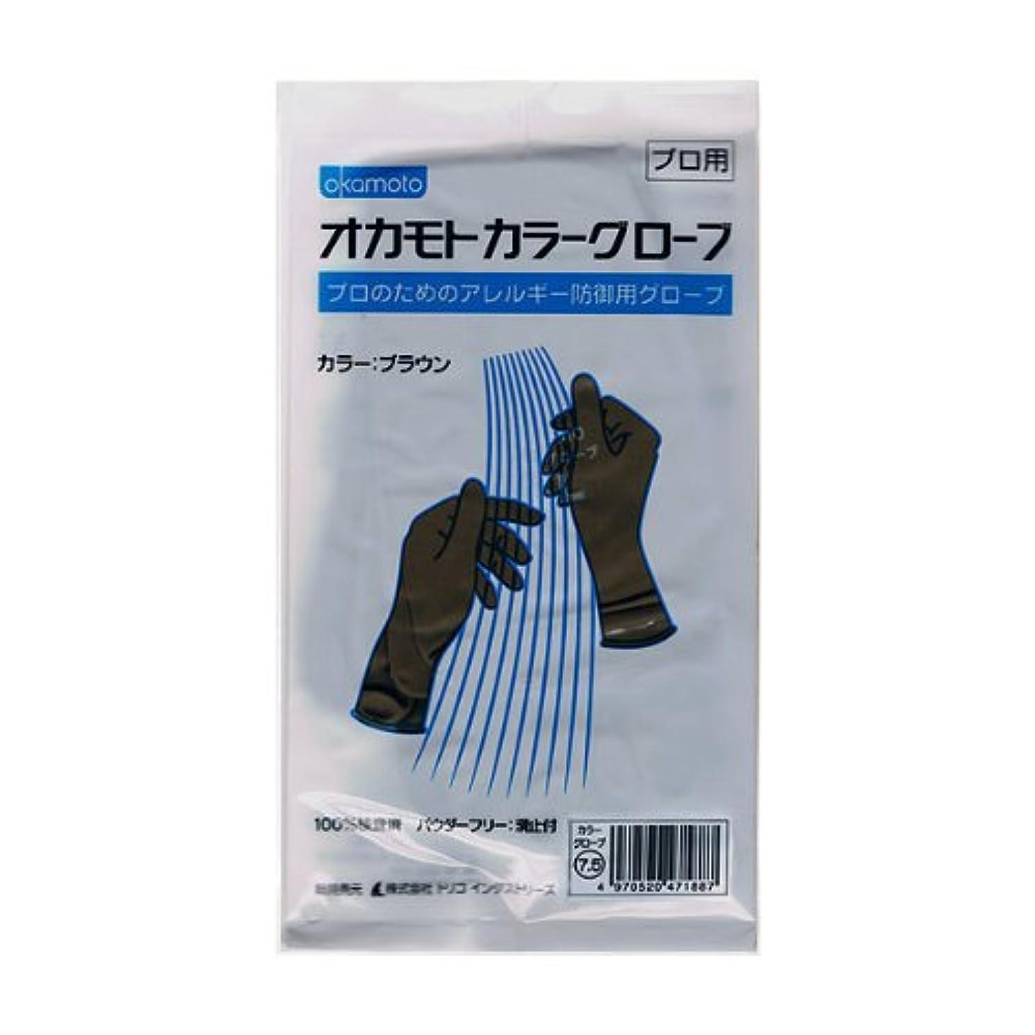 袋国歌扇動オカモト カラーグローブ 7.5 カラーブラウン 1双入