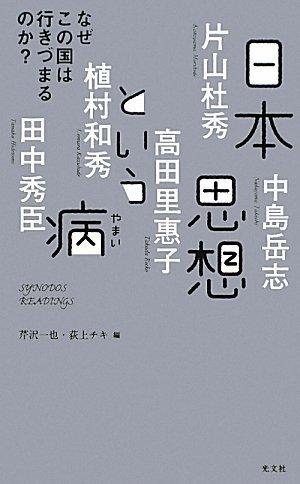 日本思想という病(SYNODOS READINGS)の詳細を見る