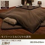 IKEA・ニトリ好きに。ブロックチェック柄こたつ布団【Modelate】モデラート 上掛け 210×210cm   ブラウン