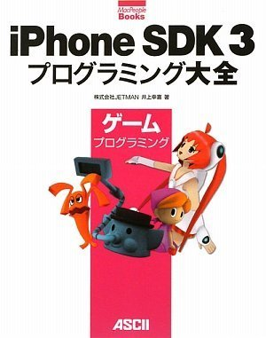 iPhone SDK 3 プログラミング大全 ゲームプログラミング (MacPeople Books)
