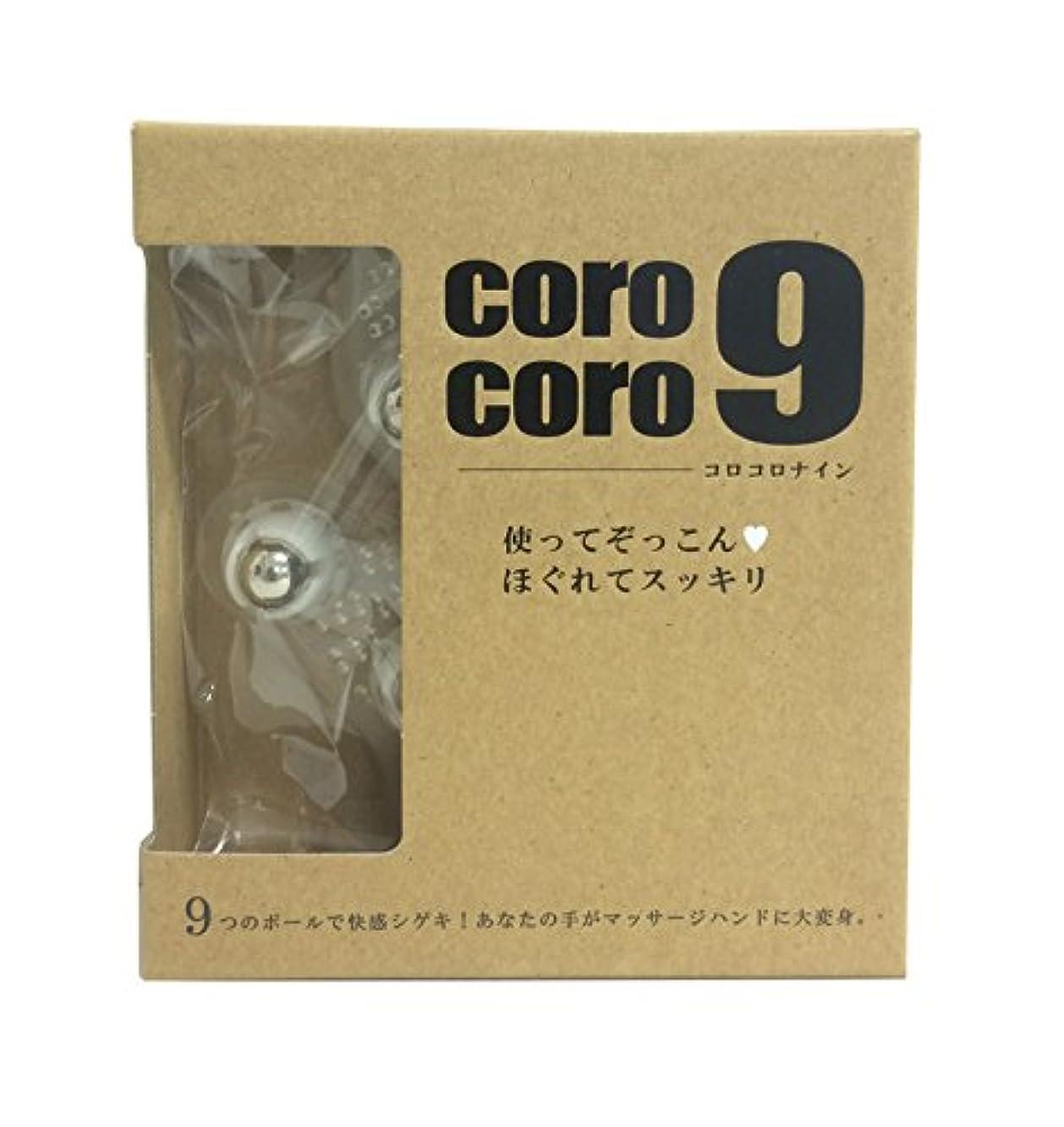 熱狂的な核灰Reシリーズ CoroCoro9 クリア
