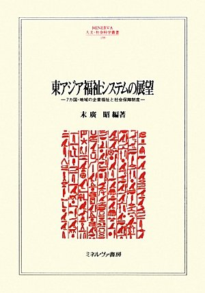 東アジア福祉システムの展望―7カ国・地域の企業福祉と社会保障制度 (MINERVA人文・社会科学叢書)