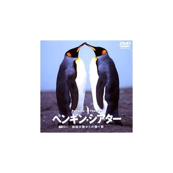 ペンギン・シアター 南極大陸からの贈り物 Pen...の商品画像
