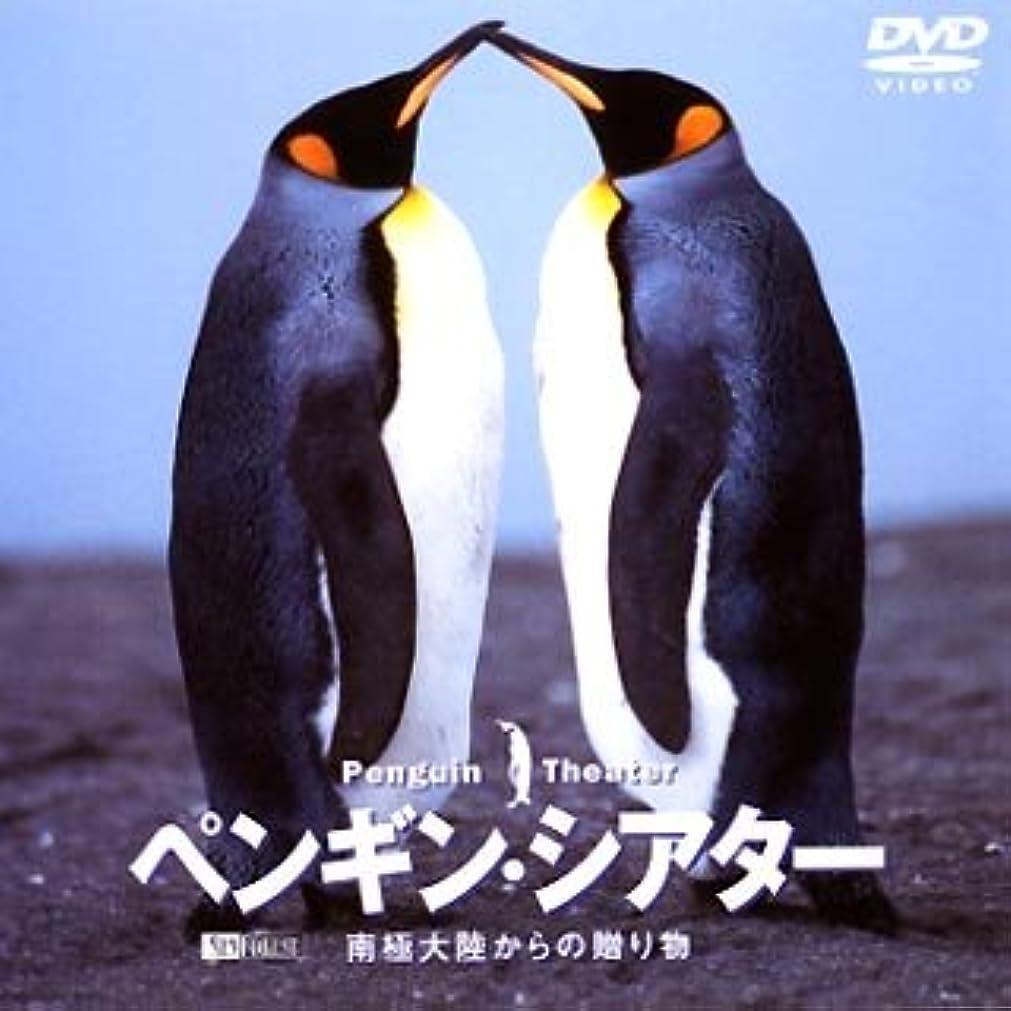 同一の事件、出来事磁気ペンギン?シアター 南極大陸からの贈り物 Penguin Theater [DVD]