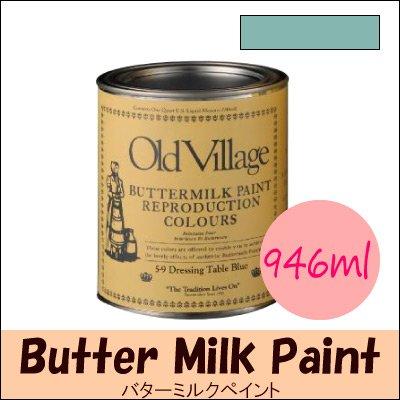 Old Village バターミルクペイント(水性) Buttermilk Paint ドレッシングテーブルブルー ツヤ消し [946ml] オールドビレ...