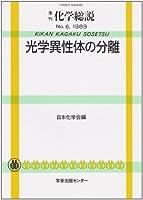 光学異性体の分離 (季刊化学総説 (No.6))