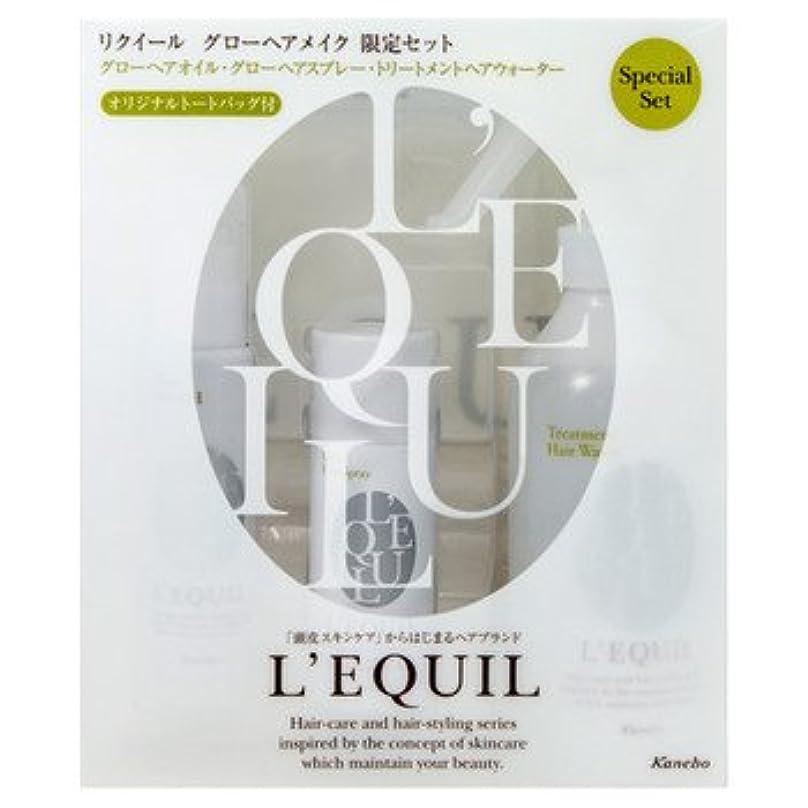 宝石ジョリー宿限定発売 カネボウ リクイール グローヘアメイク 限定セット