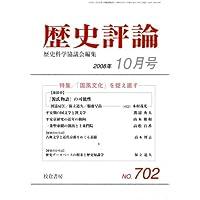歴史評論 2008年 10月号 [雑誌]