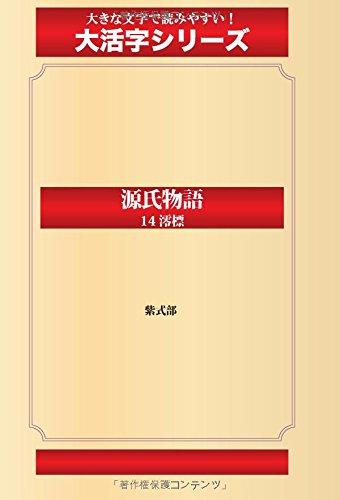 源氏物語 14 澪標(ゴマブックス大活字シリーズ)
