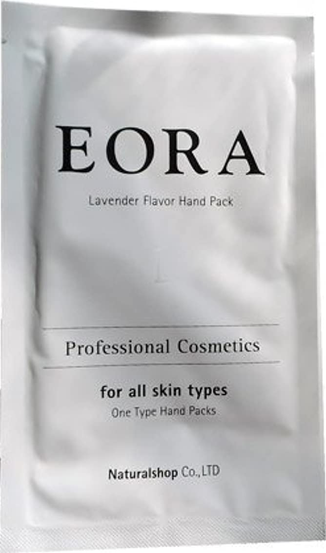 ほのめかす鑑定石EORA(エオラ) ハンドパック ラベンダー
