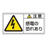 緑十字 PL警告表示ラベル PL-113 (小) 注意 感電の恐れあり 203113 (10枚1組)