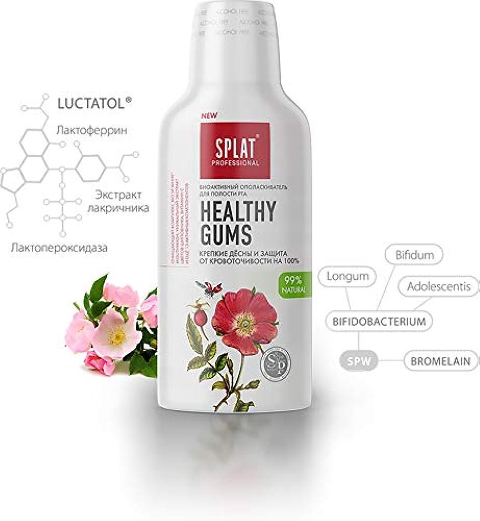 簡潔なインストラクターではごきげんようMouthwash Splat Professional Healthy Gums 275 ml