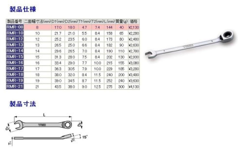TONE 切替式ラチェットめがねレンチ 10mm RMR10