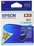 EPSON 純正インクカートリッジ KAM-LC ライトシアン (目印:カメ) 画像
