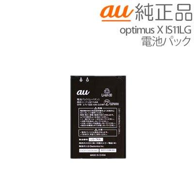 au純正品 optimus X IS11LG 専用 電池パック