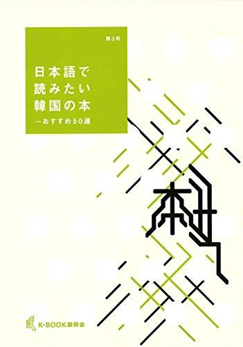 日本語で読みたい韓国の本ーおすすめ50選