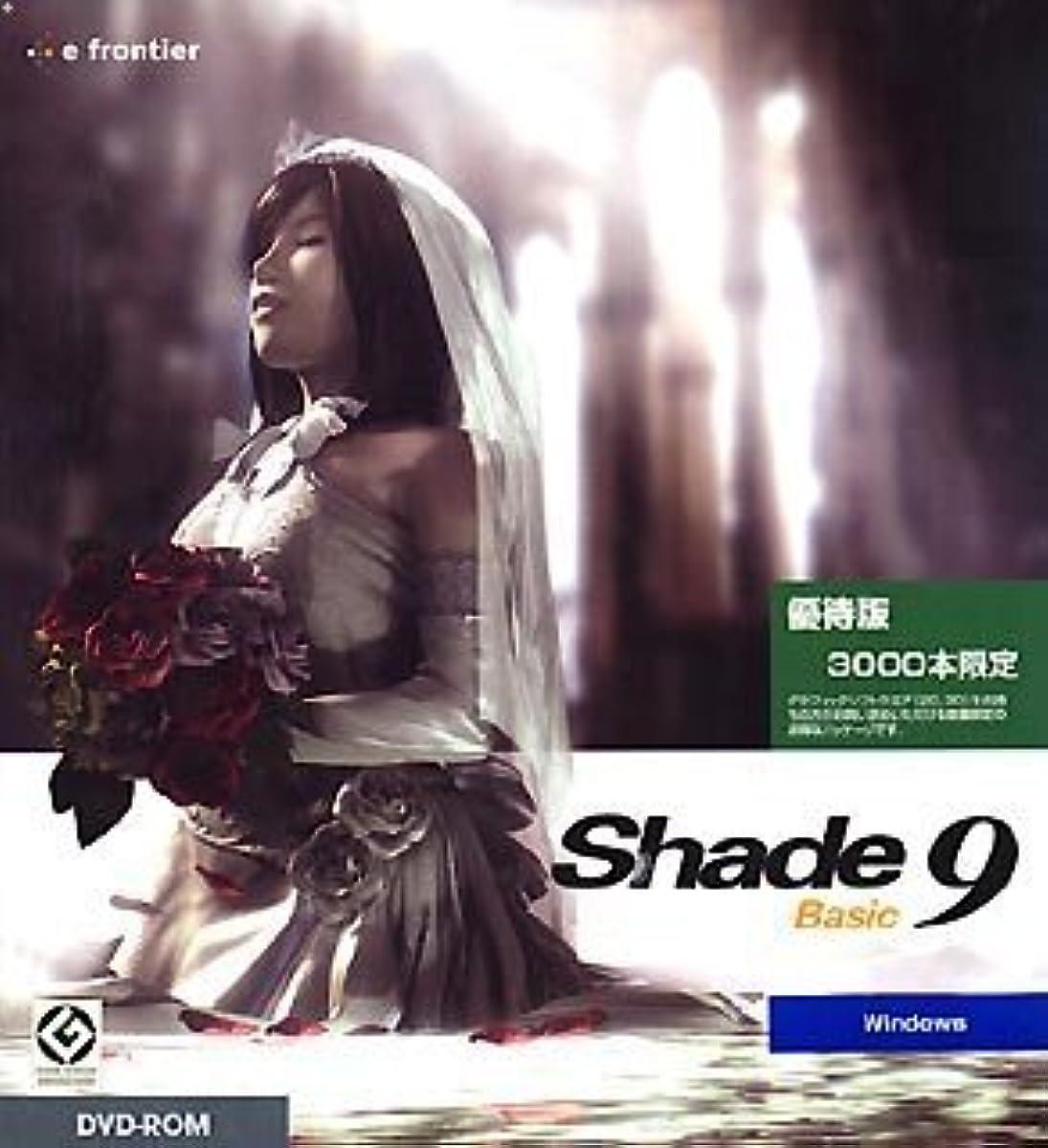 喪引き潮出費Shade 9 Basic for Windows 優待パッケージ