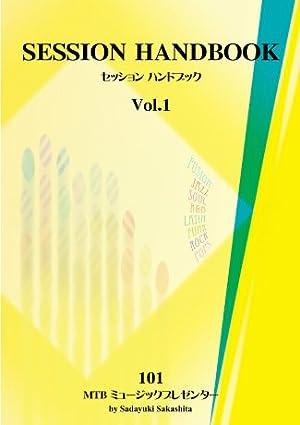 セッションハンドブック Vol.1