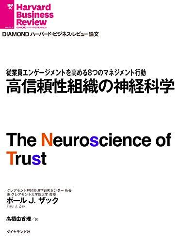 高信頼性組織の神経科学 DIAMOND ハーバード・ビジネス・レビュー論文