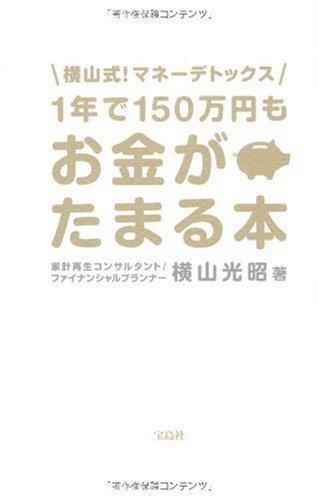 1年で150万円もお金がたまる本 -横山式!マネーデトックスの詳細を見る