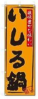 のぼり のぼり旗 いしる鍋(W600×H1800)