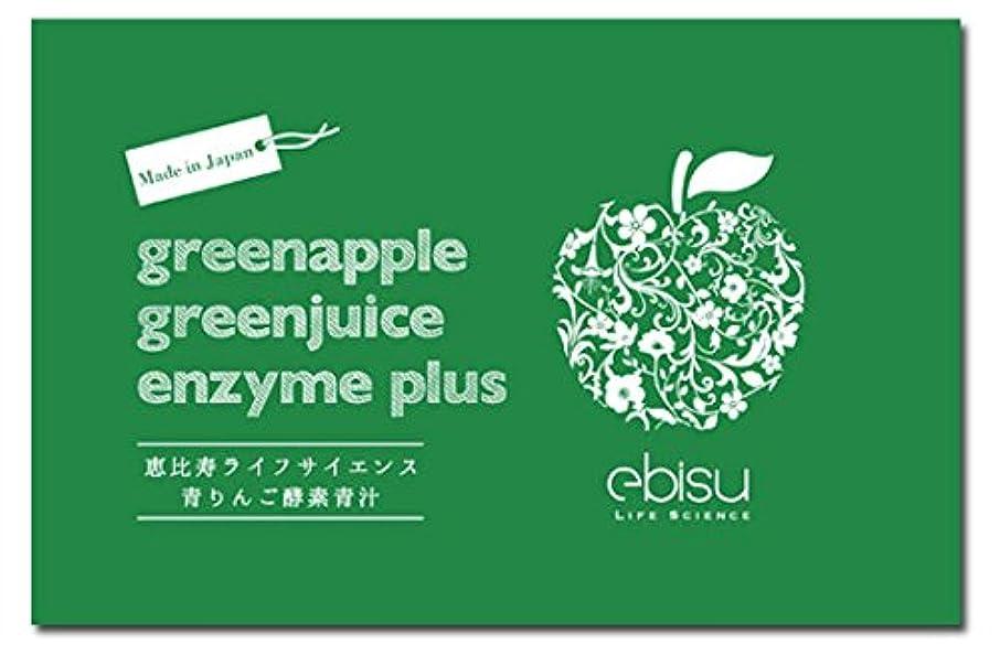 不適当聖書誕生恵比寿ライフサイエンス 青りんご酵素 青汁 ファスティング ダイエット青汁 30包入