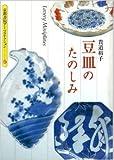 豆皿のたのしみ (京都書院アーツコレクション)