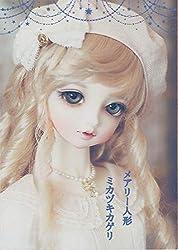 小説本『廉価版 メアリー人形』