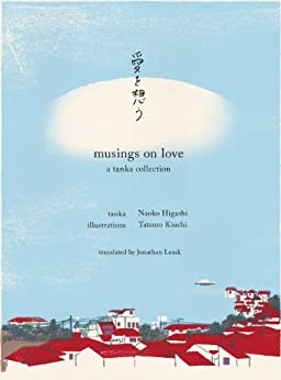 [Naoko Higashi]のMusings on Love - A Tanka Collection (English Edition)
